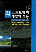 린 소프트웨어 개발의 적용