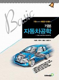 자동차공학(기본)