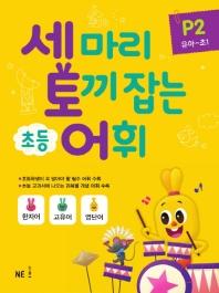 세 마리 토끼 잡는 초등 어휘 P. 2(유아~초1)(2019)