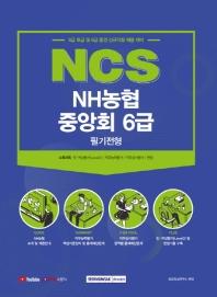 NCS NH농협중앙회 6급 필기전형(2021)