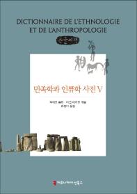 민족학과 인류학 사전. 5(큰글씨책)