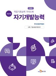 직업기초능력 가이드북 자기개발능력능력(학습자용)