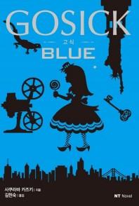 고식 Blue