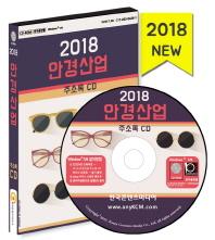 안경산업 주소록(CD)(2018)