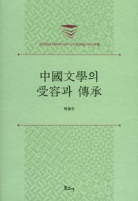 중국문학의 수용과 전승