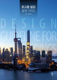 초고층 빌딩 설계 가이드