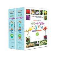 대한민국을 대표하는 한국 야생화 식물도감 여름 세트