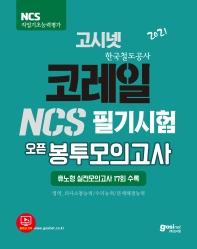 고시넷 한국철도공사 코레일 NCS 오픈 봉투모의고사(2021)