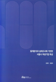 통계분석과 실태조사에 기반한 서울시 여성기업 특성