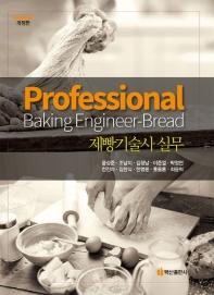 제빵기술사 실무