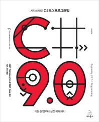 시작하세요! C# 9.0 프로그래밍: 기본 문법부터 실전 예제까지