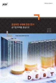공공부문 부채에 관한 연구: 공기업 부채를 중심으로