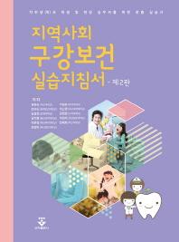 지역사회 구강보건 실습지침서