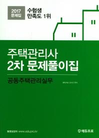 공동주택관리실무(주택관리사 2차) 문제풀이집(2017)