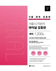 공단기 기출 회독 강훈련 서울시/지방직 파이널 국어 1200제(2018)