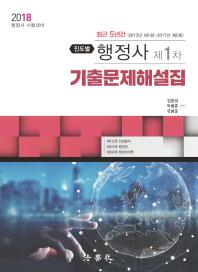 행정사 1차 최근 5년간 기출문제해설집(2018)