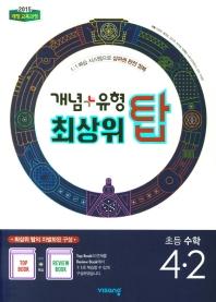 개념플러스 유형 최상위 탑 초등 수학 4-2(2019)