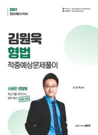 김원욱 형법 적중예상문제풀이(2021)