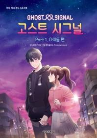 고스트 시그널 Part 1. 아이돌 팬