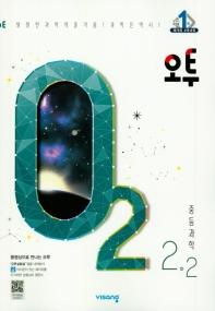 오투 중학 과학 중2-2(2020)