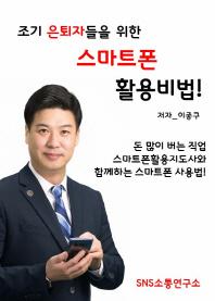 조기 은퇴자들을 위한 스마트폰 활용비법