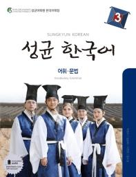 성균 한국어. 3: 어휘 문법