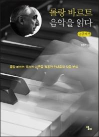 롤랑 바르트 음악을 읽다(큰글씨책)