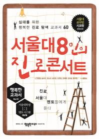 서울대 8인의 진로 콘서트
