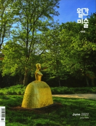 월간 미술(2021년 6월호)