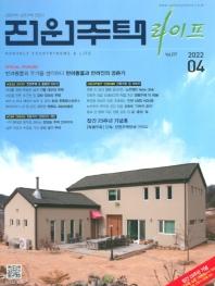 전원주택라이프(2021년 4월호)