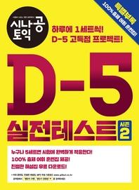 [epub3.0]시나공 토익 D-5 실전테스트 시즌 2