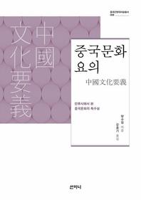 중국문화요의 : 인류사에서 본 중국문화의 특수성