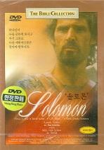 솔로몬(DVD)