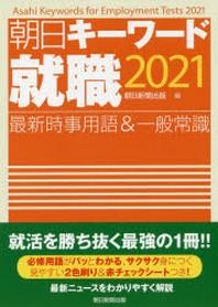 朝日キ-ワ-ド就職最新時事用語&一般常識 2021