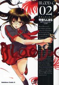 BLOOD-C 02