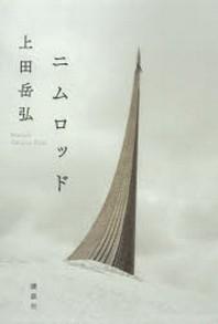 ニムロッド (160회 아쿠타가와상 수상작)