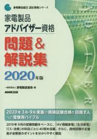 家電製品アドバイザ-資格問題&解說集 2020年版