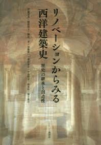 リノベ-ションからみる西洋建築史 歷史の繼承と創造性