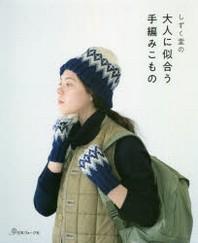 しずく堂の大人に似合う手編みこもの