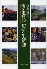 雲南省ハニ族の生活誌 移住の歷史と自然.民族.共生