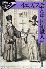 イエズス會と中國知識人