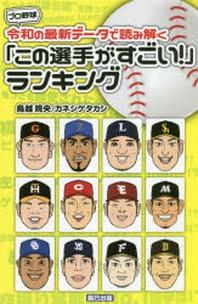 プロ野球令和の最新デ-タで讀み解く「この選手がすごい!」ランキング