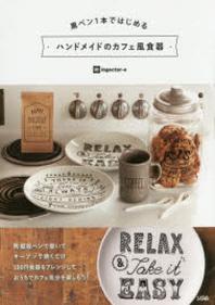 黑ペン1本ではじめるハンドメイドのカフェ風食器