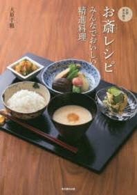 お齋レシピ 京都.東本願寺 みんなでおいしい精進料理
