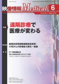 映像情報MEDICAL 第52卷第7號(2020.6)