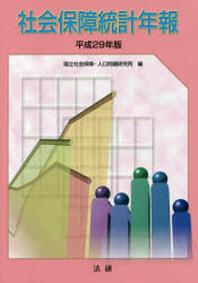 社會保障統計年報 平成29年版
