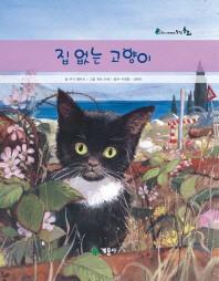 집 없는 고양이