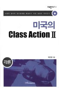 미국의 Class Action. 2: 각론