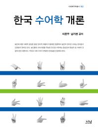 한국 수어학 개론