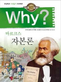 Why? 마르크스 자본론